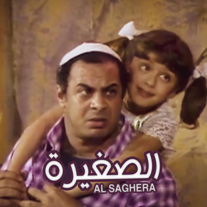 Al Sagheera