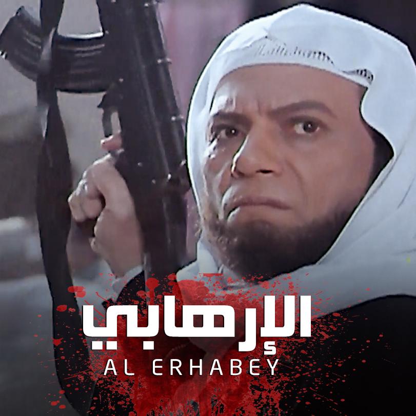 Al Erhabey