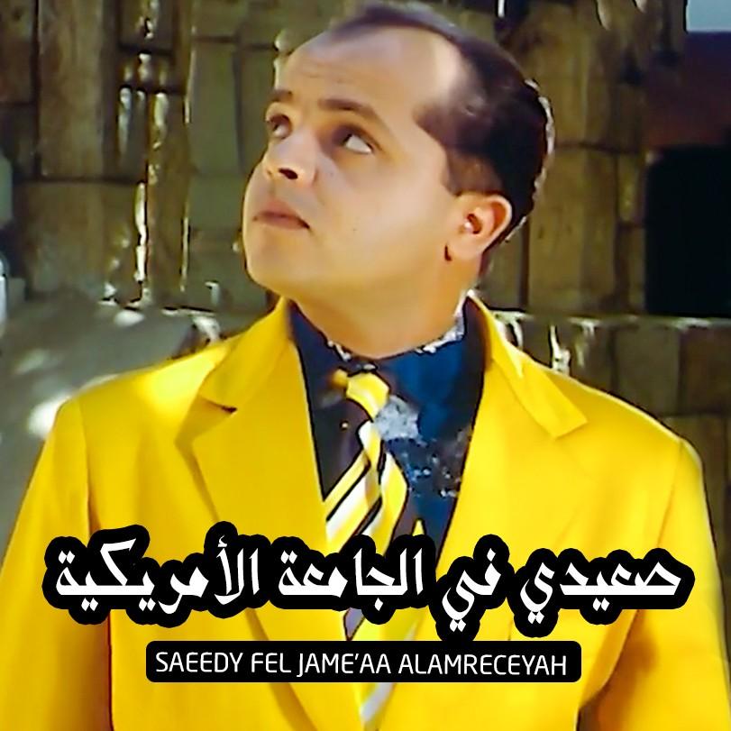 Sa'eedi fil Gamaa