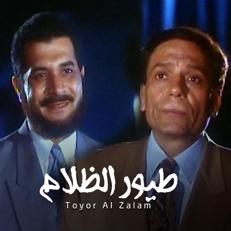 Toyor Al Zalam