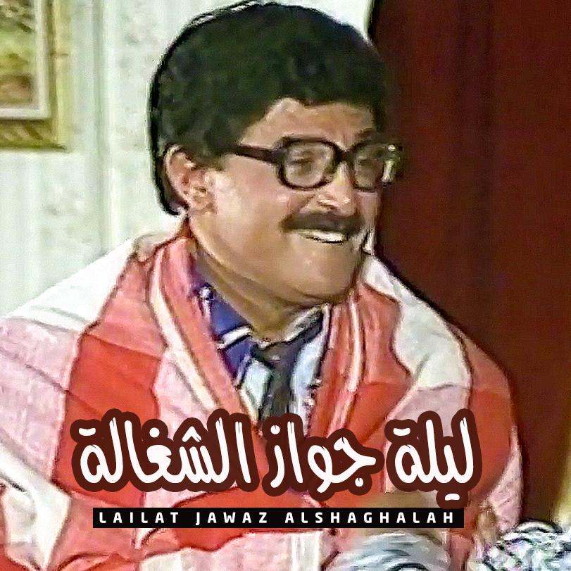 Lailat Gawaz Alshaghala