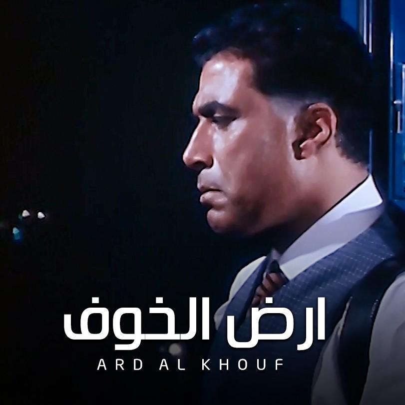 Ard Al Khouf