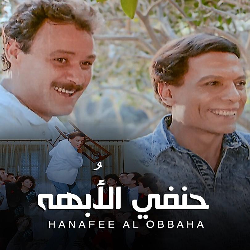 Hanafy Al Obaha