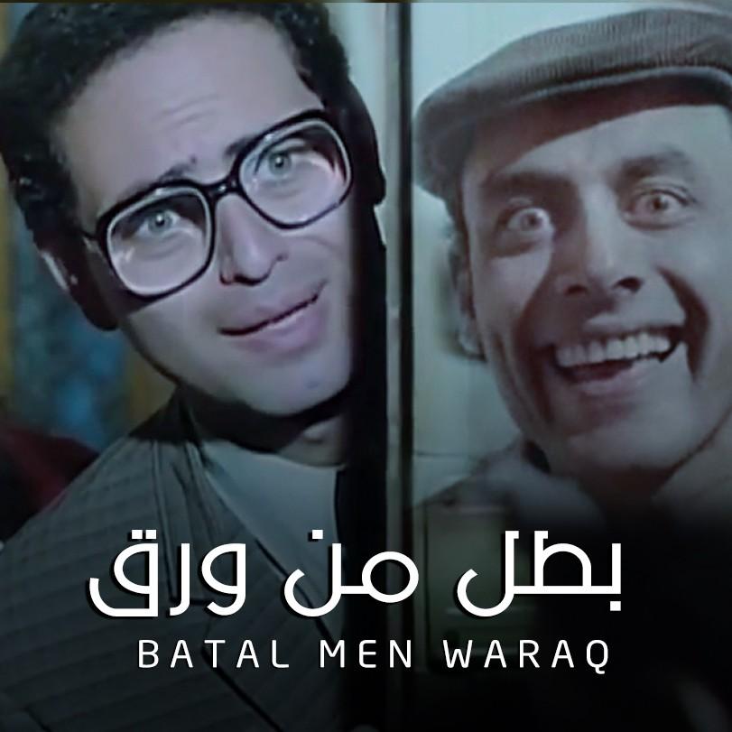 Batal Men Waraq