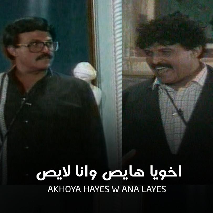 Akhoya Hayes W Ana Layes