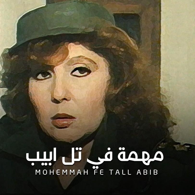 Mohema fe Tall Abib