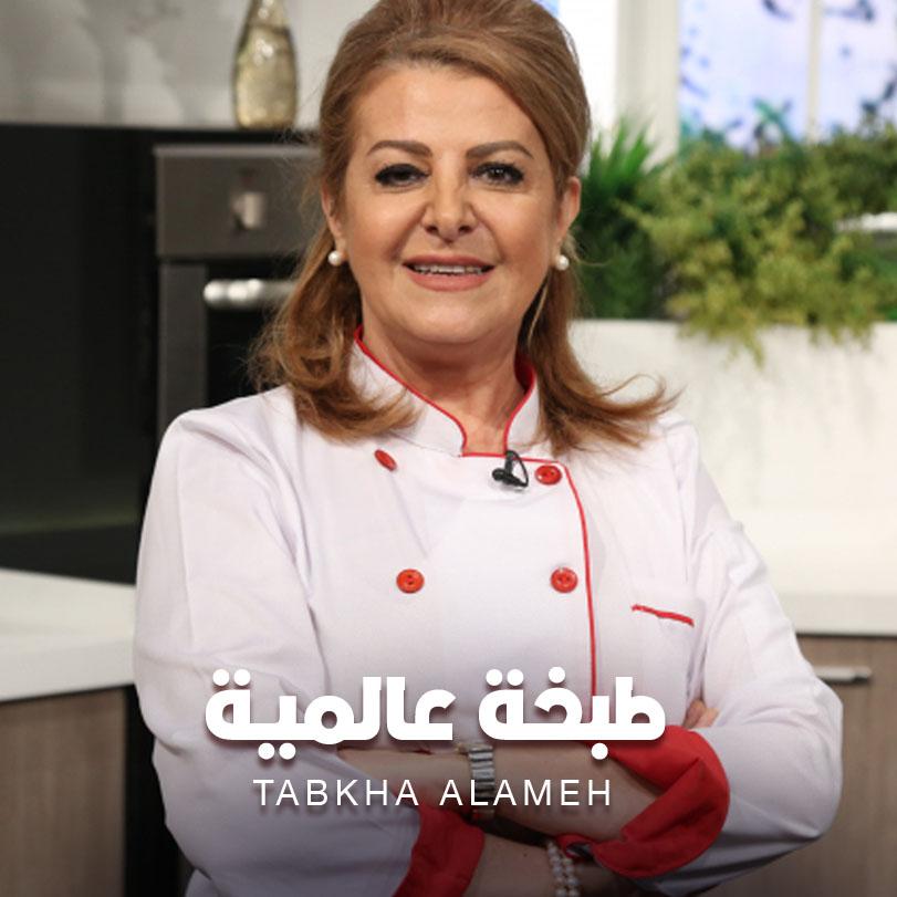 طبخة عالمية