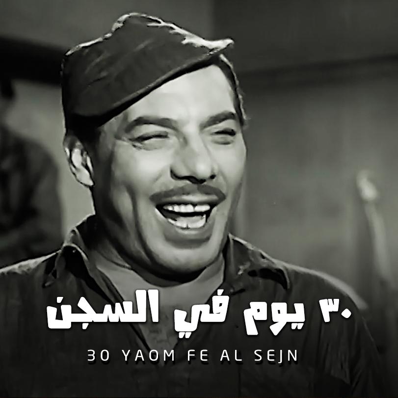 30 Yaom Fe Al Sejn