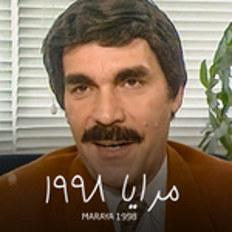 مرايا 1998