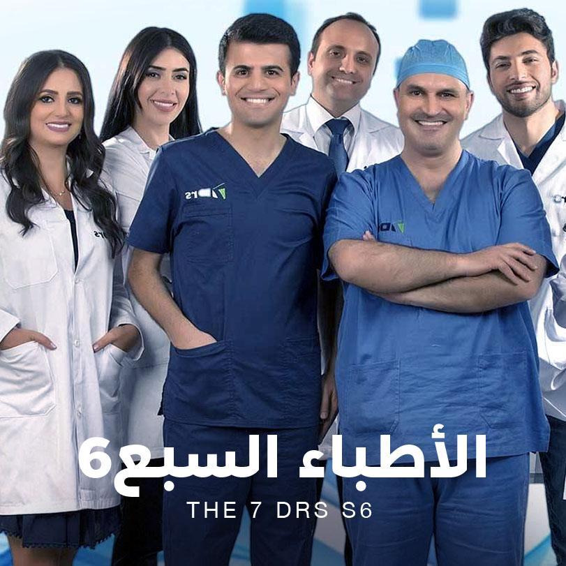 الأطباء السبع 6