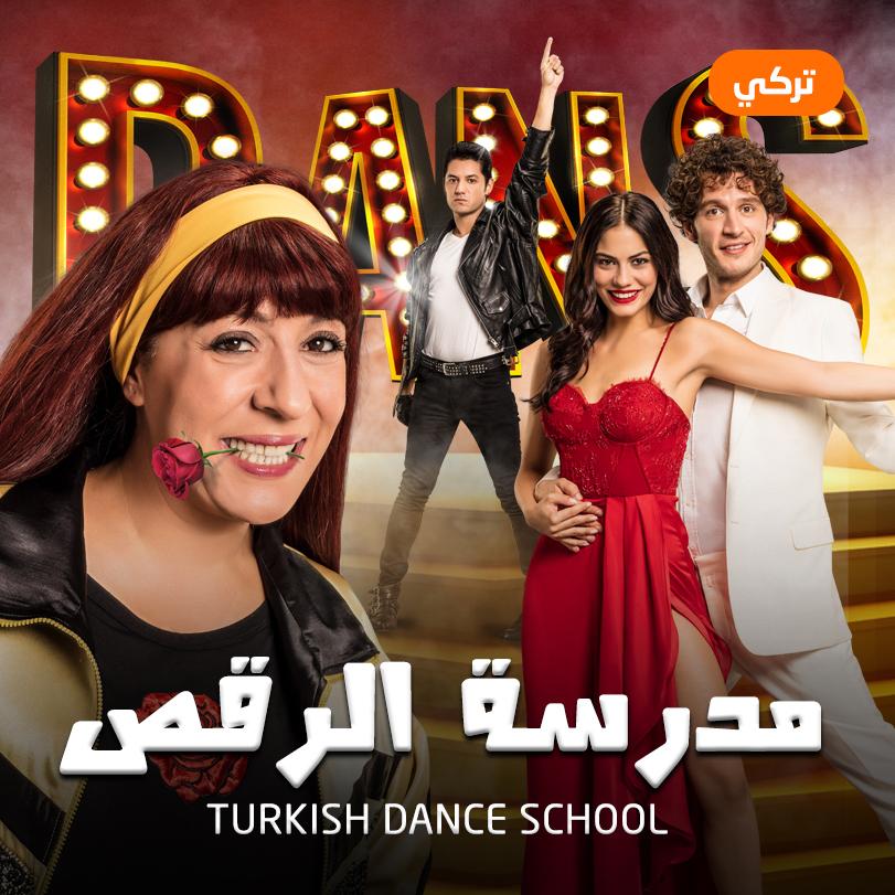 مدرسة الرقص