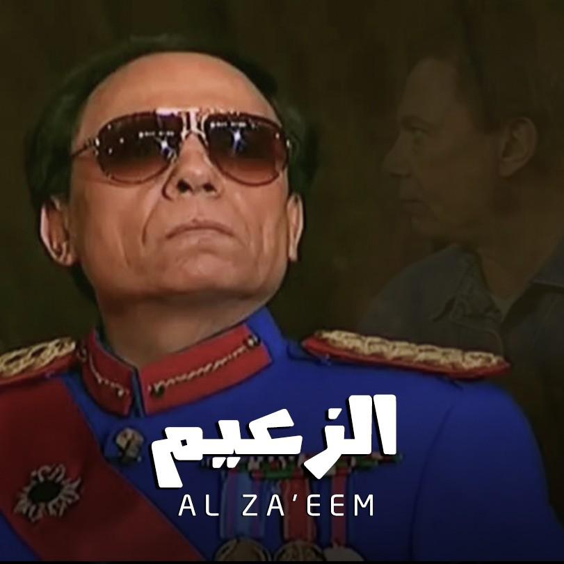 Al Zaeem