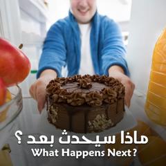 ماذا سيحدث بعد؟