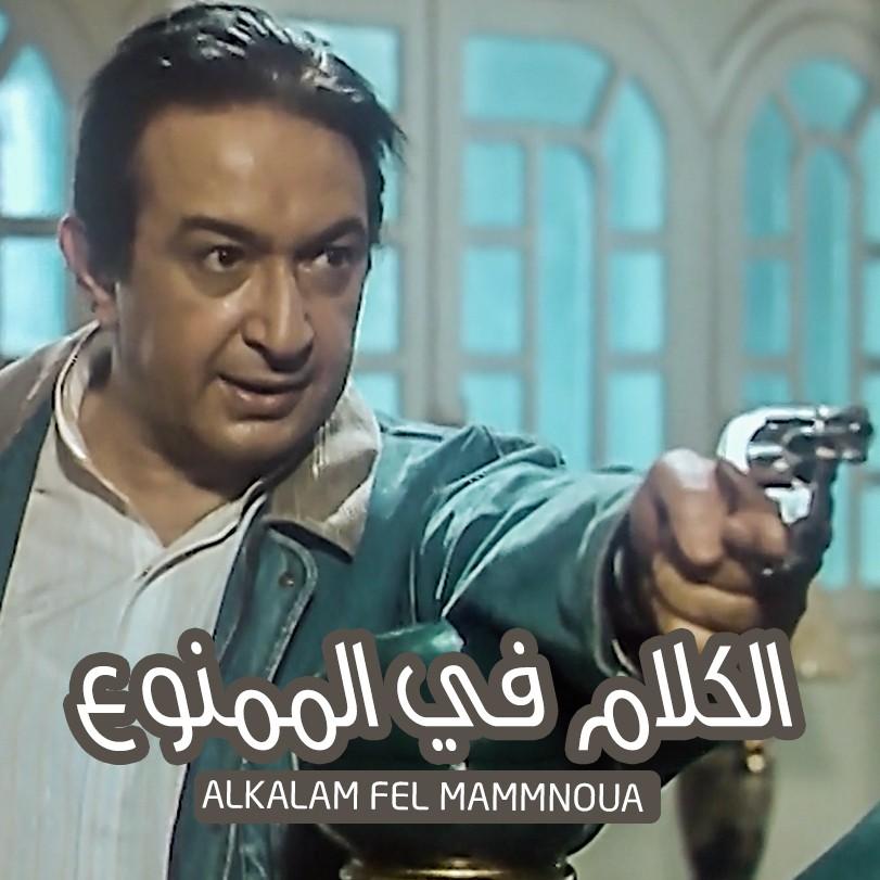Al Kalam Fel Mammnoua