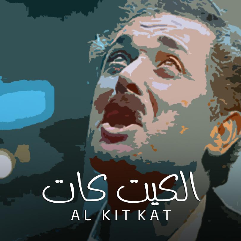 Al Kitkat