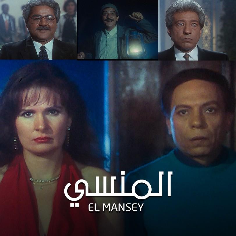 El Mansy