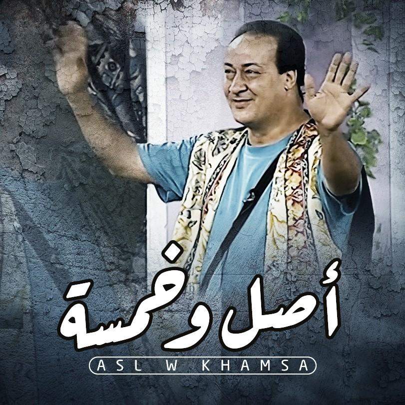 Asl W Khamsa