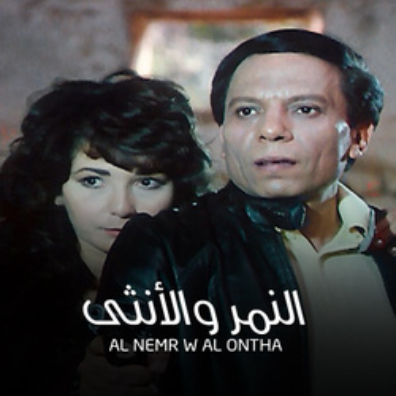 Al Nemr W Al Ontha