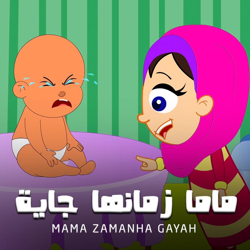 ماما زمنها جايه
